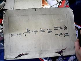 民国珂罗版精印老字帖 李邕(李北海) 《蝯叟手钩重刻法华寺碑》 大开本一册全----后附4面何绍基书精美跋文 估计为初版本