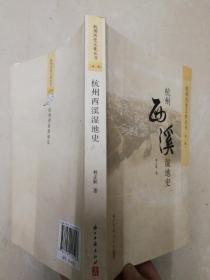 杭州历史文化丛书(第2辑):杭州西溪湿地史