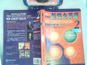 朗文 外研社 新概念英語2 新版 實踐與進步