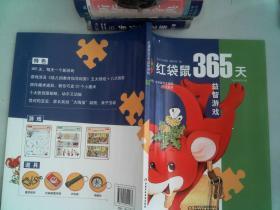 紅袋鼠365天益智游戲