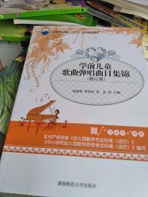 学前儿童歌曲弹唱曲目集锦(修订版),16开