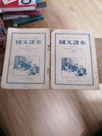 国文课本 第四册 第三册.