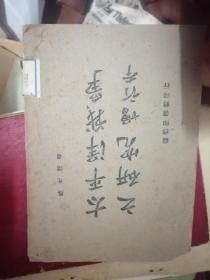 太平洋战争之研究 (增订本)一版一印馆藏