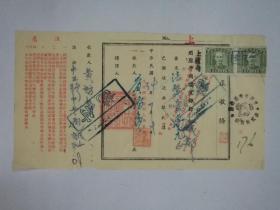 1945年7月4日《中央通讯社》黄访夷签名钤印收据,请见图片。