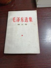 毛选第五卷<均见详图>