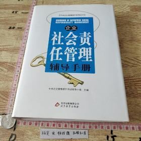 企业社会责任管理辅导手册