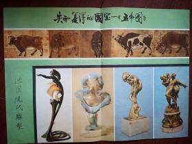 美术彩版海报插页,国宝《五牛图》,法国现代雕塑,杭法基陈民王威布贴画作品,(单张)
