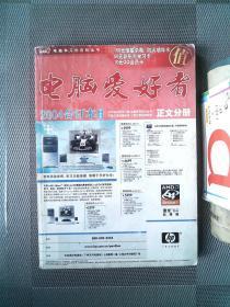 电脑爱好者2004超级合订本(下半年)