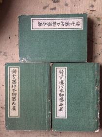 铸雪斋抄本聊斋志异(全三册)