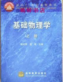 基础物理学(上册) 梁绍荣 9787040107166