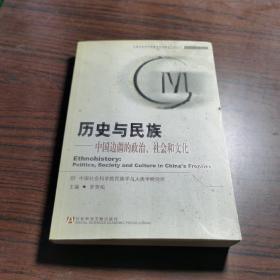 历史与民族:中国边疆的政治、社会和文化