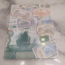 《交通银行发行纸币图册》16开精装画册