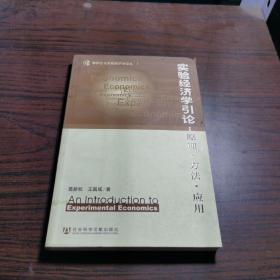 实验经济学引论:原事·方法·应用