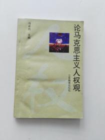 论马克思主义人权观【签名本】