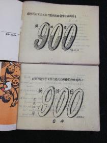 英汉日900      油印本两册