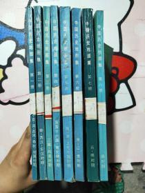中国历史地图集第1-8册