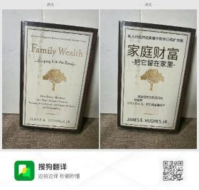 A Revised and Expanded Edition of the Privately Published ClassicFamily Wealth—Keeping It in the Family-How Family Members and Their Advis私人出版的经典著作的修订和扩充版  家庭财富  -把它留在家里-  家庭成员及其顾问如何保护  几代人的人力、智力和金融资产