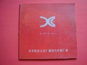 齐齐哈尔人民广播电台农村广播(画册)