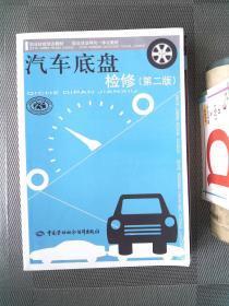 汽车底盘检修(第二版)
