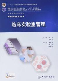 正版二手 临床实验室管理(本科检验/配增值)杨惠、王成彬  编 9787117213479