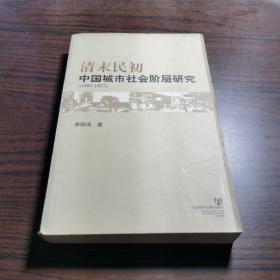 清末民初中国城市社会阶层研究