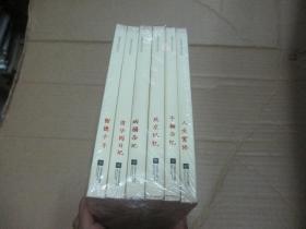 季羡林代表作系列:北京记忆、留德十年、病榻杂记、人生絮语、牛棚杂忆、清华园日记(套装共6册) 平装
