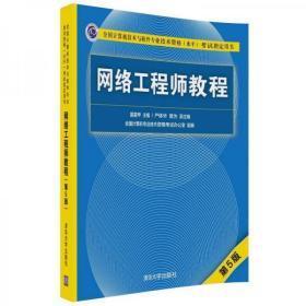 网络工程师教程 第五版