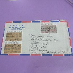 特专141中国书法艺术邮票实寄封