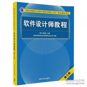软件设计师教程第五版