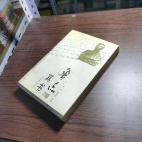 读解鲁迅:鲁迅其书