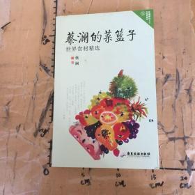 蔡澜的菜篮子.世界食材精选