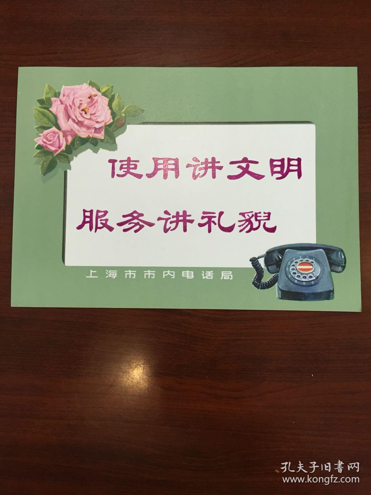 上海市市内电话局