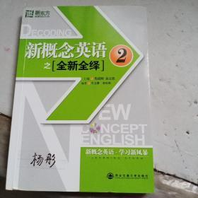 新东方·新概念英语之全新全绎2