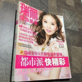 瑞丽服饰美容2012年5月号  刘诗诗
