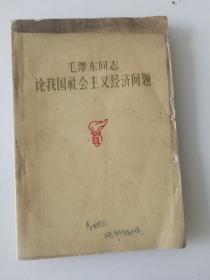 毛泽东同志论我国社会主义经济问题
