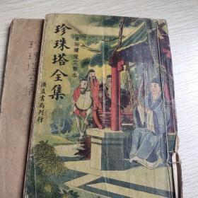 珍珠塔全集·重编绣像完整本(1.2)