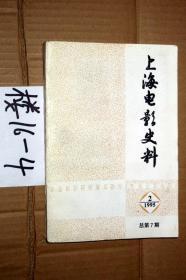 上海电影史料 1995.2 总第七期