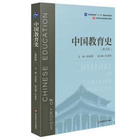 中国教育史 孙培青