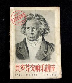 正版旧书 贝多芬交响乐讲座  音乐出版社