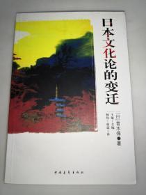 日本文化论的变迁  一版一印