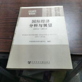 国际经济分析与展望(2011-2012)