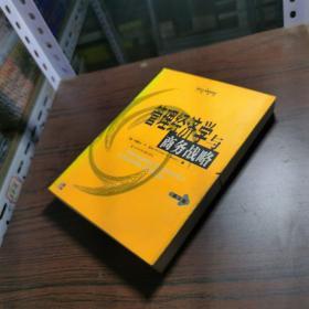 管理经济学与商务战略(第3版)