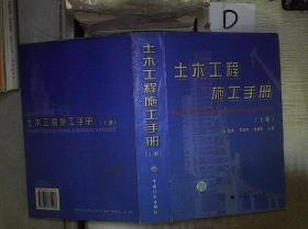 土木工程施工手册 上册