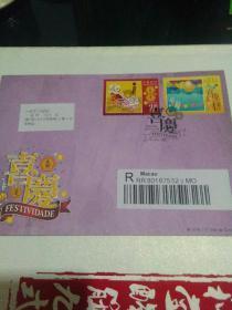 2015年澳门喜庆邮票首日实寄封