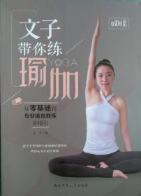 一手正版现货 文子带你练瑜伽 从零基础到专业瑜伽教练全指引 湖