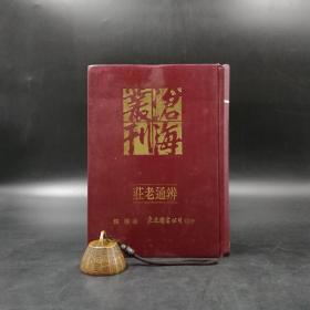 台湾东大版   钱穆《庄老通辨》(漆布精装)