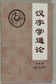 汉字学通论 大32开平装本 郑延植 编著 福建人民出版社 1997年1版1印 私藏 9.5品