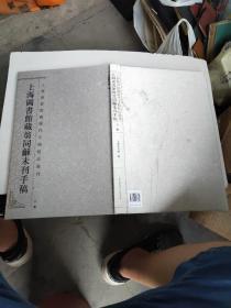 上海图书馆藏历代手稿精品选刊:上海图书馆藏翁同龢未刊手稿(下册)