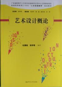 一手正版现货 艺术设计概论 湖南师大 9787564834883 杜肇铭等