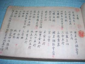 手抄刘江东家传风水秘本